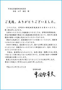 宮崎県知事礼状