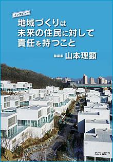 地域づくりは未来の住民に対して責任を持つこと 建築家 山本理顕
