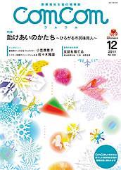 comcom 2011年12月号表紙