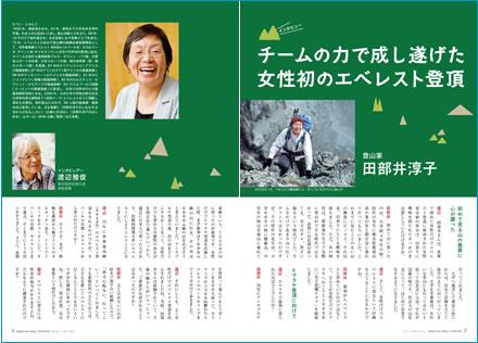 チームの力で成し遂げた女性初のエベレスト登頂 登山家 田部井淳子