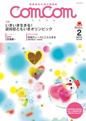 comcom 2012年2月号