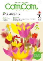 comcom 2012年3月