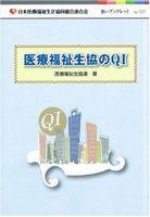 ブックレットNo101『医療福祉生協のQI』