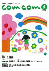 comcom 2013年4月号 表紙