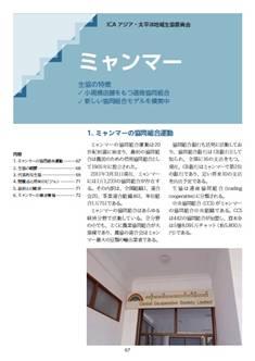 日本生協連調査報告書『アジア・太平洋地域の生協の現状:2012年』