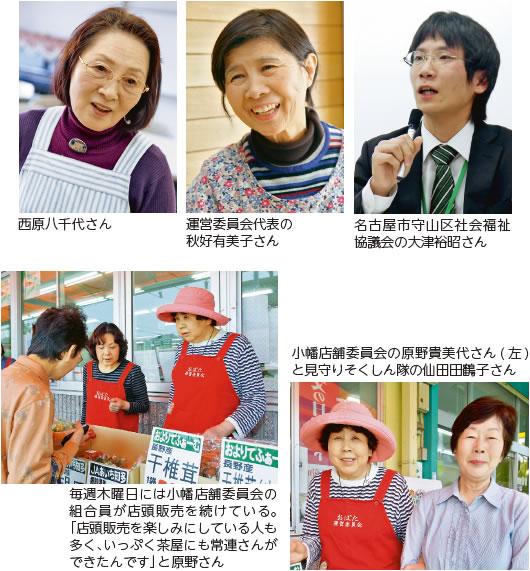 小幡店舗委員会の原野貴美代さん(左)と見守りそくしん隊の仙田田鶴子さん