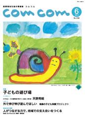入選句掲載の情報誌「comcom6月号」表紙