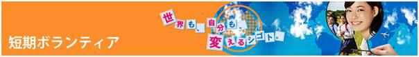 JICAボランティア2013春 短期ボランティア募集(青年)