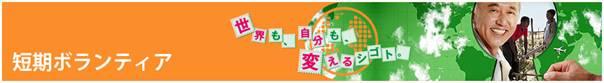 JICAボランテ2013年春短期ボランティア募集(シニア)
