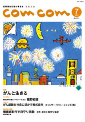 入選句掲載の情報誌「comcom7月号」表紙