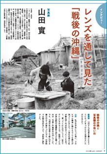 インタビュー レンズを通して見た「戦後の沖縄」 写真家 山田 實 comcom2013年8月号