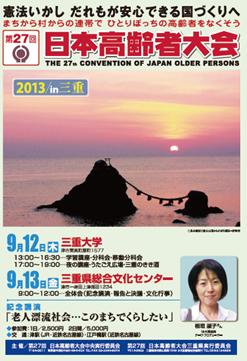 第27回日本高齢者大会in三重
