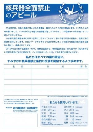 原水協ホームページの「署名用紙」