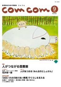 入選句掲載の情報誌「comcom9月号」表紙