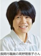長岡市職員の高野理恵子さん