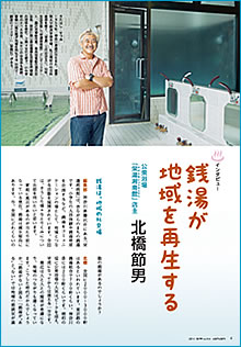 銭湯が地域を再生する 公衆浴場「栄湯湘南館」 店主 北橋節男 comcom2013年10月号