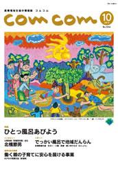 comcom 2013年10月号 表紙