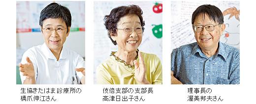 橋爪伸江さん、高津日出子さん、渥美邦夫さん