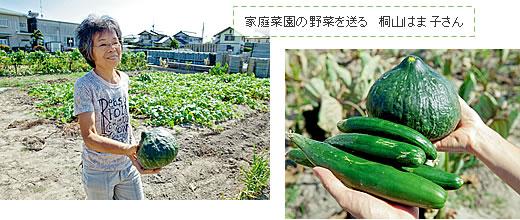 家庭菜園の野菜を送る桐山はま子さん