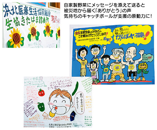自家製野菜にメッセージを添えて送ると被災地から届く「ありがとう」の声。気持ちのキャッチボールが支援の原動力に!