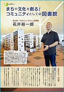 まちや文化を創る!コミュニティとしての図書館 演出家・「まちとしょテラソ」前館長 花井裕一郎
