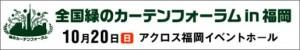 「第7回全国緑のカーテンフォーラムin福岡」