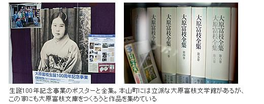 生誕100年記念事業のポスターと全集。本山町には立派な大原富枝文学館があるが、この家にも大原富枝文庫をつくろうと作品を集めている