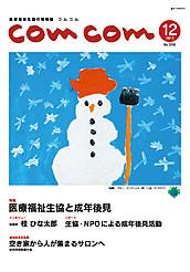 comcom2013年12月号の表紙