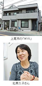 上尾市の「MYK」、北原久子さん