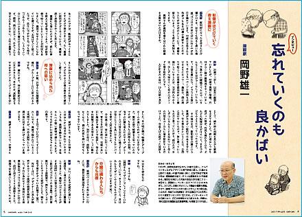 忘れていくのも良かばい 漫画家 岡野雄一 comcom11月号