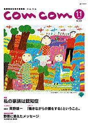 comcom2013年10月号の表紙