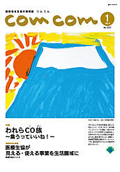 入選句掲載の情報誌「comcom2014年1月号」表紙