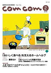 comcom2014年2月号の表紙