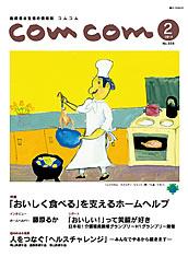 入選句掲載の情報誌「comcom2014年2月号」表紙