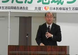 ▲主催者挨拶:日本生協連・浅田克巳会長