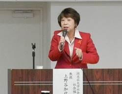 ▲まとめ:上野谷加代子教授