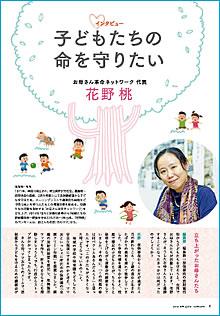 お母さん革命ネットワーク 代表 花野 桃 comcom3月号