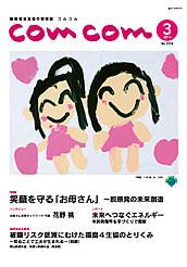 comcom2014年3月号の表紙