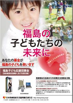 原発のない福島を県民大集会ポスター
