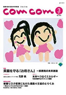 ▲入選句掲載誌「comcom3月号」表紙