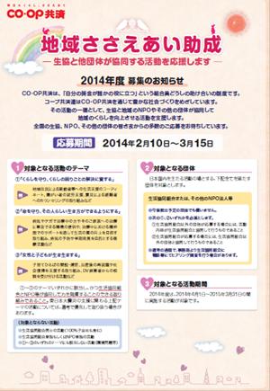 ダウンロード用案内チラシ(PDF 2.5 MBKB)