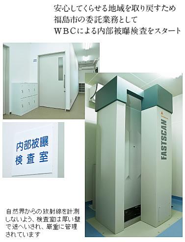 自然界からの放射線を計測しないよう、検査室は厚い壁で遮へいされ、厳重に管理されています