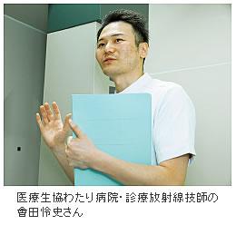 診療放射線技師の會田怜史さん