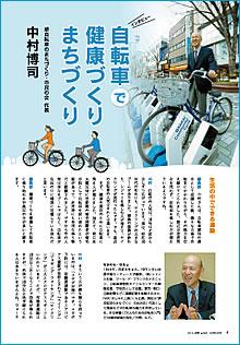 堺自転車のまちづくり・市民の会 代表 中村博司 comcom4月号