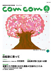 comcom2014年4月号の表紙