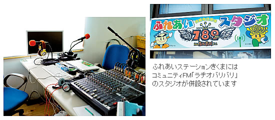 ふれあいステーションきくまにはコミュニティFM「ラヂオバリバリ」のスタジオが併設されています