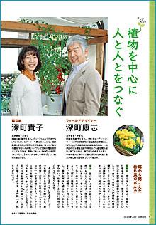 「植物を中心に人と人とをつなぐ」 フィールドデザイナー 深町康志、園芸家 深町貴子