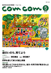 comcom2014年5月号の表紙