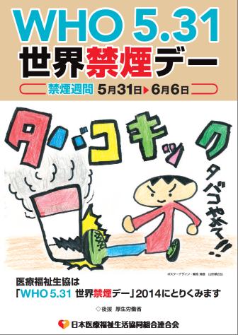 WHO5.31世界禁煙デー