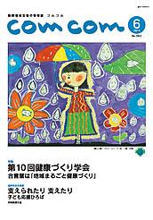 comcom2014年6月号の表紙